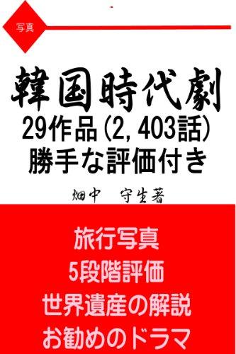 私の観た韓国時代劇29作品(2,403話) 勝手な評価付き