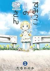 かわいい少女と小難しいカメの癒し系漫画「すみっこの空さん」