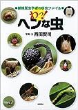 わっ! ヘンな虫~探検昆虫学者の珍虫ファイル