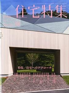 新建築 住宅特集 2013年 10月号 [雑誌]