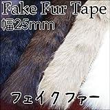 【INAZUMA】 フェイクファーテープ25mm幅#0オフ白