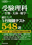 受験理科-生物・天体・地学-総仕上げ1行問題テスト548選 (中学入試特訓シリーズ)