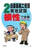 根性で合格!2級建築施工管理実地試験