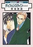 ディフェンスライン sideA (1) (スーパービーボーイコミックス)
