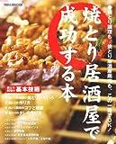 焼とり居酒屋で成功する本―焼きとり調理も、焼とり居酒屋商売も、この一冊でOK!