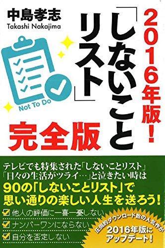 2016年版! 「しないことリスト」完全版