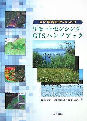 自然環境解析のためのリモートセンシング・GISハンドブック