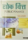 Lok Vitt (Public Finance) (Hindi Edition)