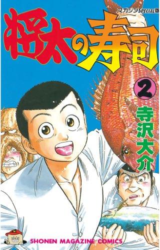 将太の寿司 2のスキャン・裁断・電子書籍なら自炊の森
