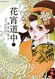 花宵道中(2) (フラワーコミックスαスペシャル)
