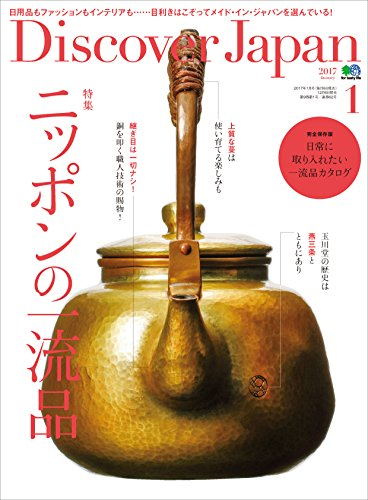 discover-japan-20171-vol63-japanese-edition