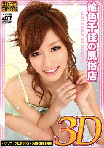 絵色千佳の3D風俗店 [DVD]