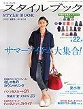 ミセスのスタイルブック 2013年 07月号 [雑誌]