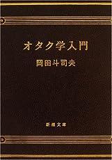 オタク学入門 (新潮文庫 (お-71-1))