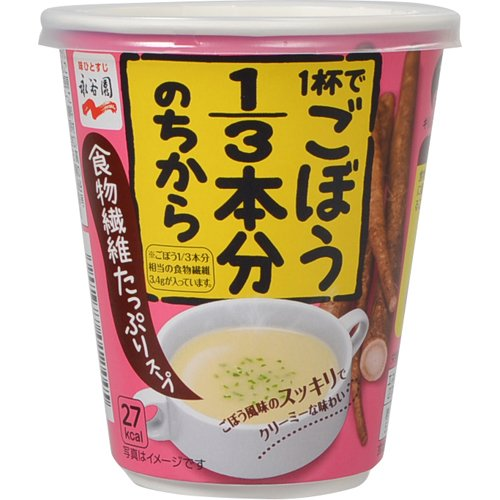 1杯でごぼう1 3本分のちからカップスープ11.4