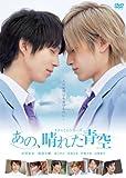 タクミくんシリーズ あの、晴れた青空[DVD]