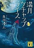満月ケチャップライス (講談社文庫)