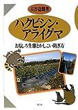 ハクビシン・アライグマ―おもしろ生態とかしこい防ぎ方