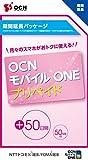 OCN モバイル ONE【プリペイド】期間延長パッケージ
