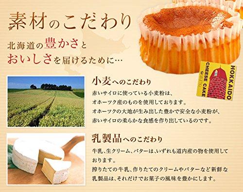 北海道のこだわりチーズケーキ赤いサイロ(8個入)