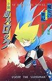 小説超人ロック (ヒットコミックス)