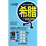 Travel around Greece2011-2012 Edition (Chinese Edition) ~ ben she