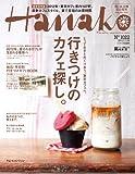 Hanako (ハナコ) 2012年 7/26号 [雑誌]