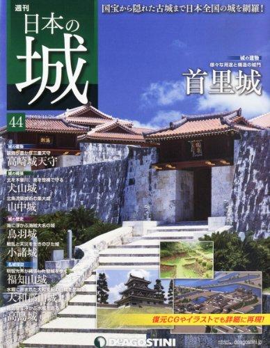 日本の城 44号 (首里城) [分冊百科]