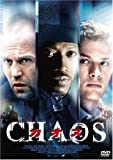 カオス<CHAOS> DTSスペシャル・エディション(スマイルBEST) [DVD]