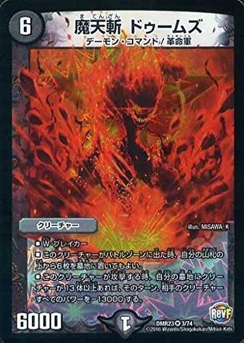 デュエルマスターズ第23弾/DMR-23/3/VR/魔天斬 ドゥームズ