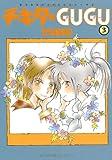 チキタ・gugu 3 (眠れぬ夜の奇妙な話コミックス)