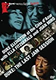Norman Granz Presents Duke: The Last Jam Session [DVD] [Import]