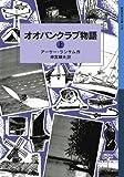 オオバンクラブ物語(上) (岩波少年文庫 ランサム・サーガ)