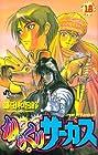 からくりサーカス 第18巻 2001-06発売