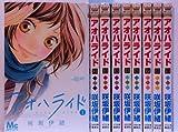 アオハライド コミック 1-9巻セット (マーガレットコミックス)