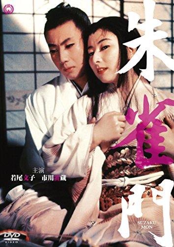 朱雀門 [DVD]