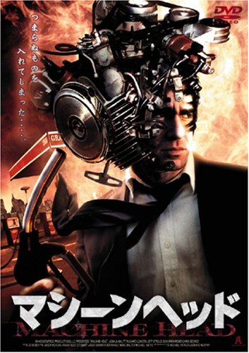 マシーンヘッド [DVD]