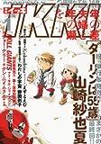 月刊 IKKI (イッキ) 2013年 01月号 [雑誌]