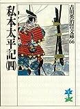 私本太平記(四) 帝獄帖 (吉川英治歴史時代文庫)