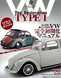 VW TYPE1 The Restoration—あと20年楽しむためのVW完全初期化マニュアル (SAN-EI MOOK)