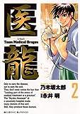 医龍(2) (ビッグコミックス)