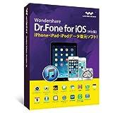 Wondershare Dr.Fone for iOS(Win版) iPhone iPad iPod Touch データ復元ソフトiphone 連絡先 写真復元 データ復元 復旧|ワンダーシェアー