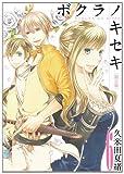 ボクラノキセキ 6巻 限定版 (IDコミックス ZERO-SUMコミックス)