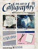 趣味のカリグラフィーレッスン 2014年 12/10号 [分冊百科]
