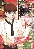 アマイタマシイ 2 (ヤングジャンプコミックス)