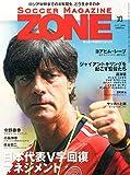 サッカーマガジンZONE 2014年 10月号 [雑誌]