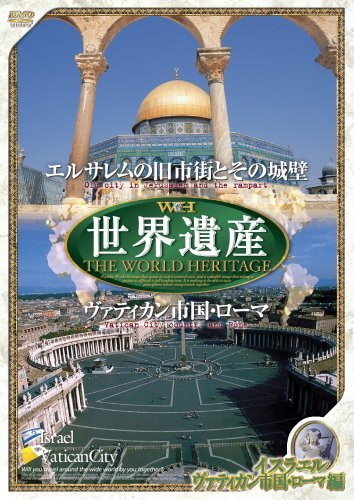 World Heritage Israel ed., old city of Jerusalem and its walls / Vatican City / Rome' [DVD]