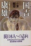 評伝 国吉康雄―幻夢と彩感 (福武文庫)