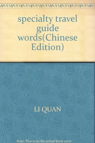 specialty travel guide words(Chinese Edition)