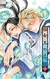 女王の花 8 (フラワーコミックス)